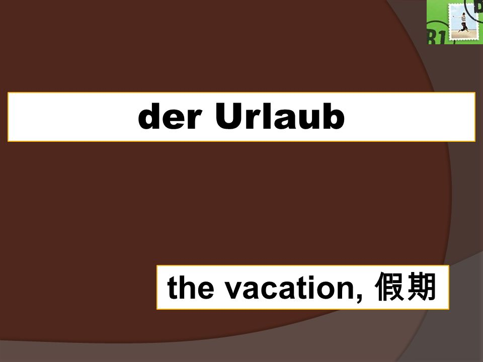 der Urlaub the vacation, 假期