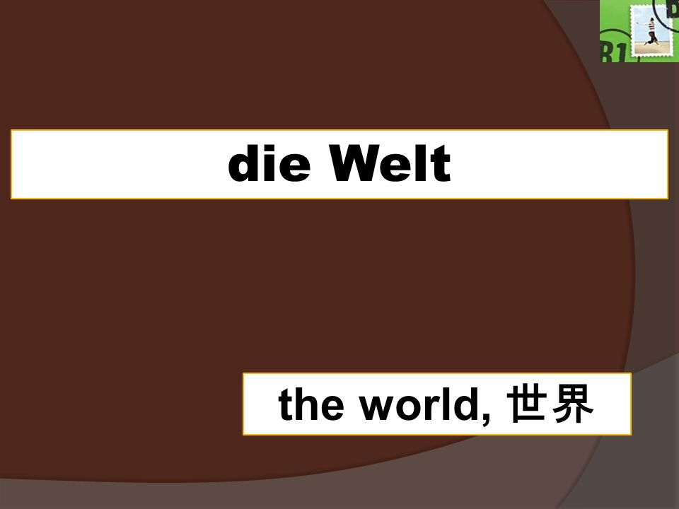 die Welt the world, 世界