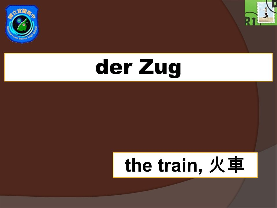 der Zug the train, 火車