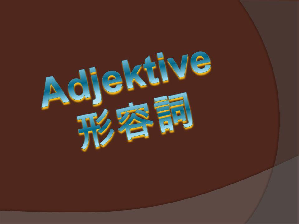 Adjektive 形容詞