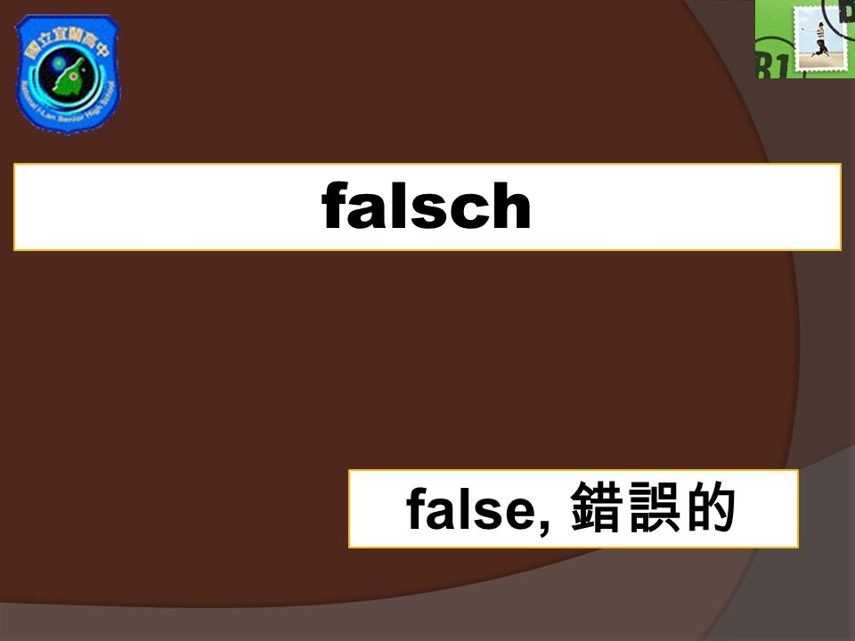 falsch false, 錯誤的