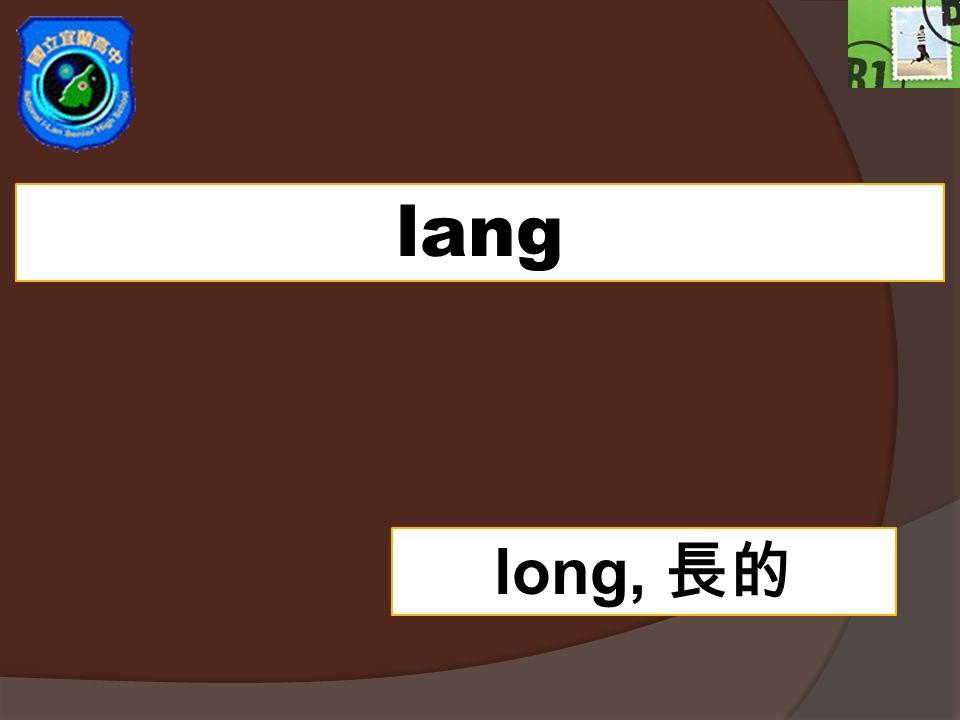 lang long, 長的