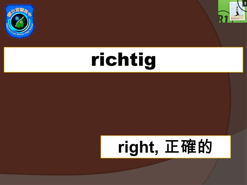 richtig right, 正確的