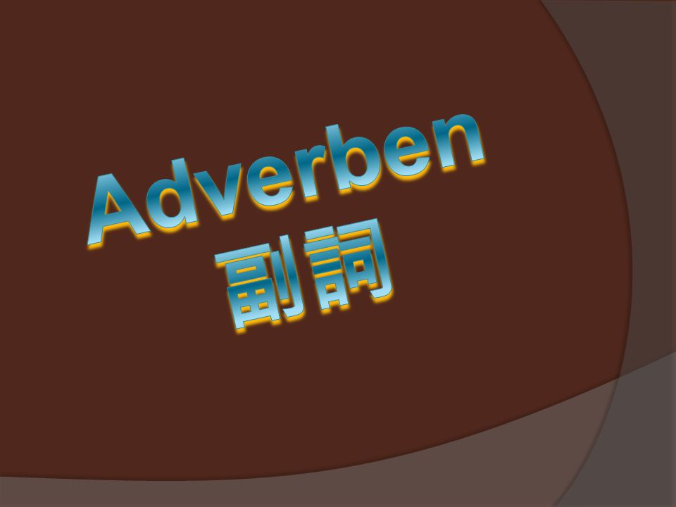 Adverben 副詞