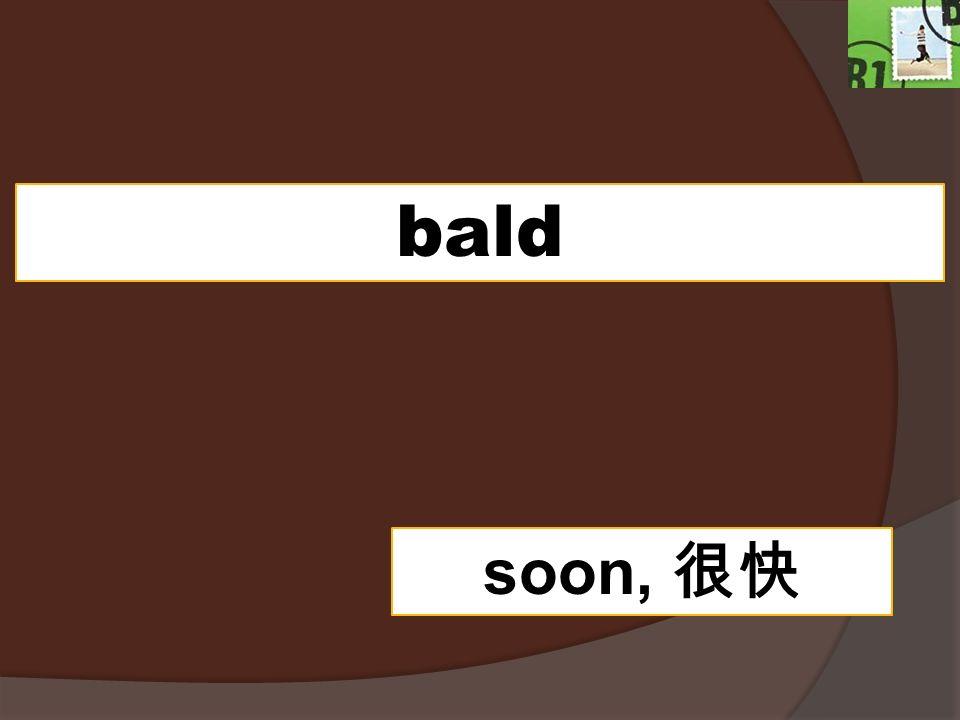 bald soon, 很快