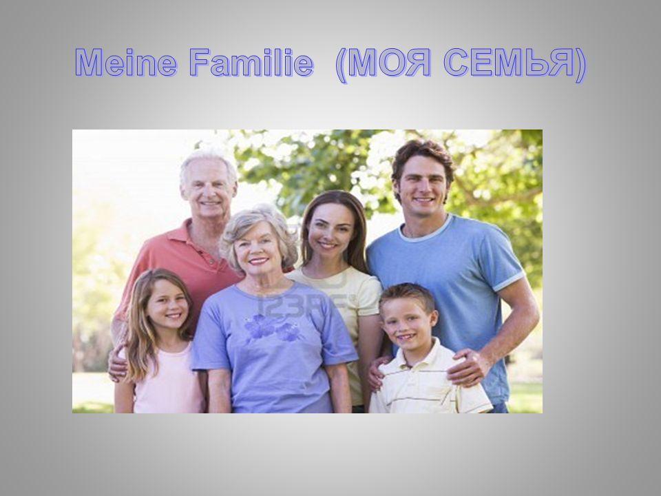 Meine Familie (МОЯ СЕМЬЯ)