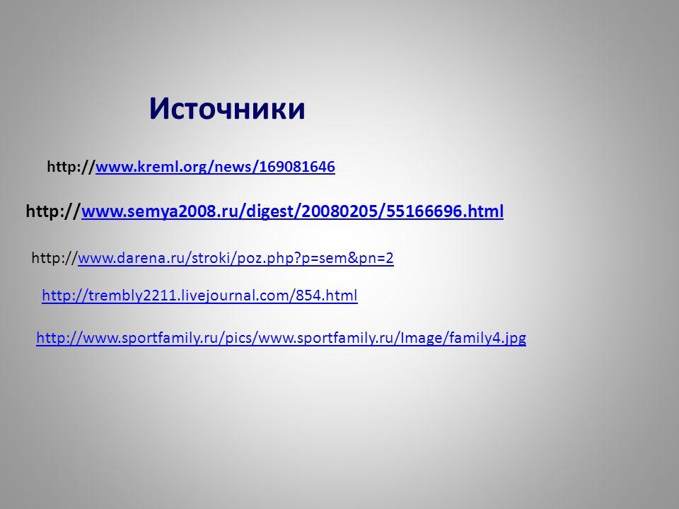 Источники http://www.semya2008.ru/digest/20080205/55166696.html