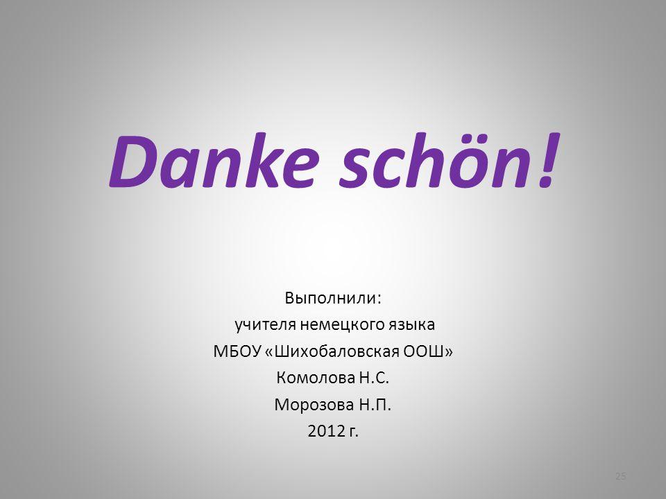 Danke schön! Выполнили: учителя немецкого языка