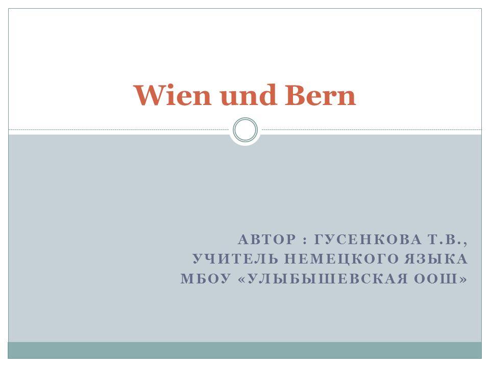Wien und Bern Автор : Гусенкова Т.В., Учитель немецкого языка