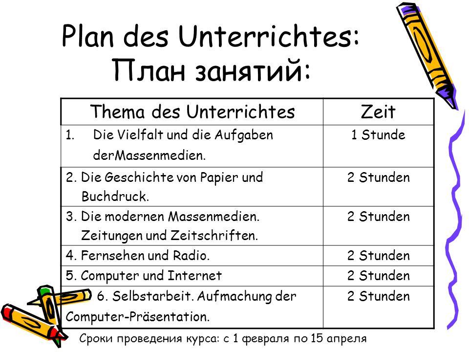 Plan des Unterrichtes: План занятий: