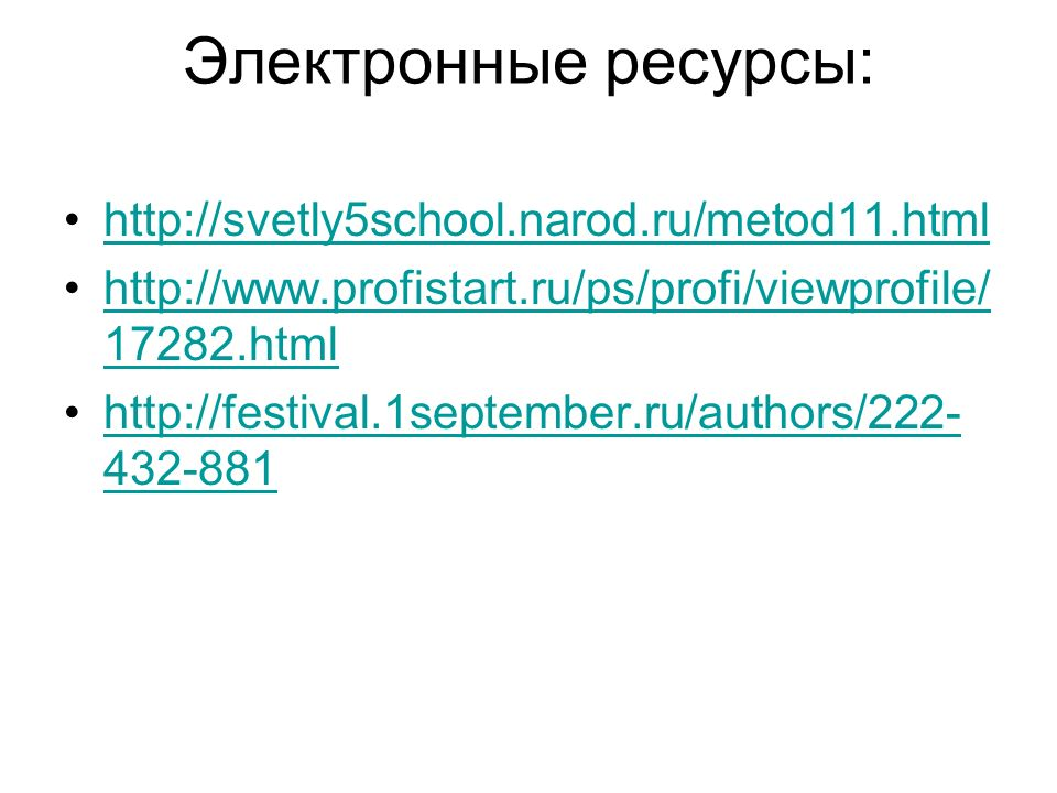 Электронные ресурсы: http://svetly5school.narod.ru/metod11.html