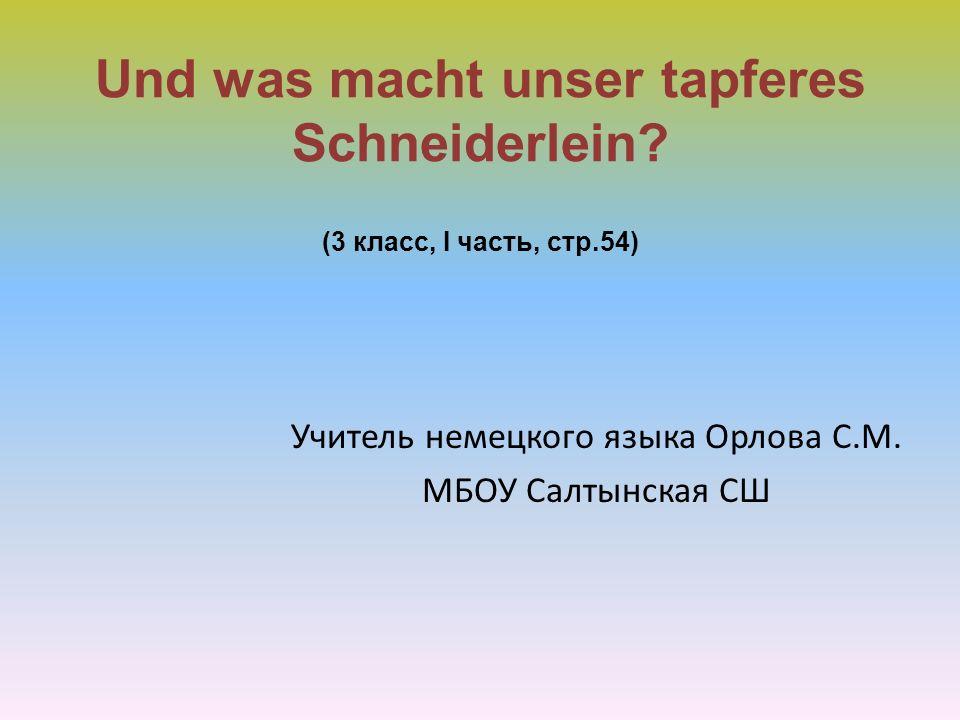 Und was macht unser tapferes Schneiderlein (3 класс, I часть, стр.54)