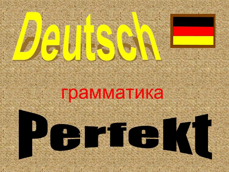 Deutsch грамматика Perfekt