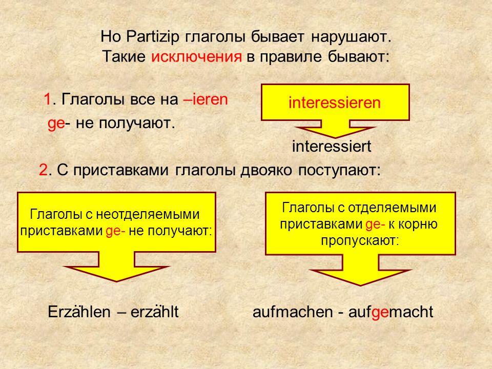 2. С приставками глаголы двояко поступают:
