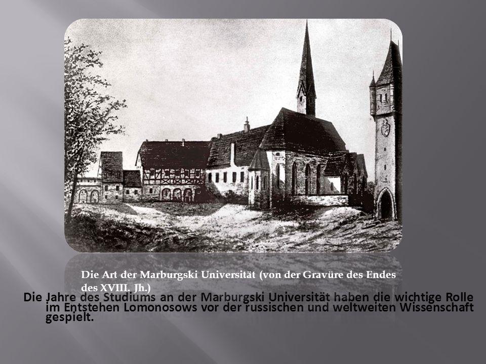 Die Art der Marburgski Universität (von der Gravüre des Endes des XVIII. Jh.)