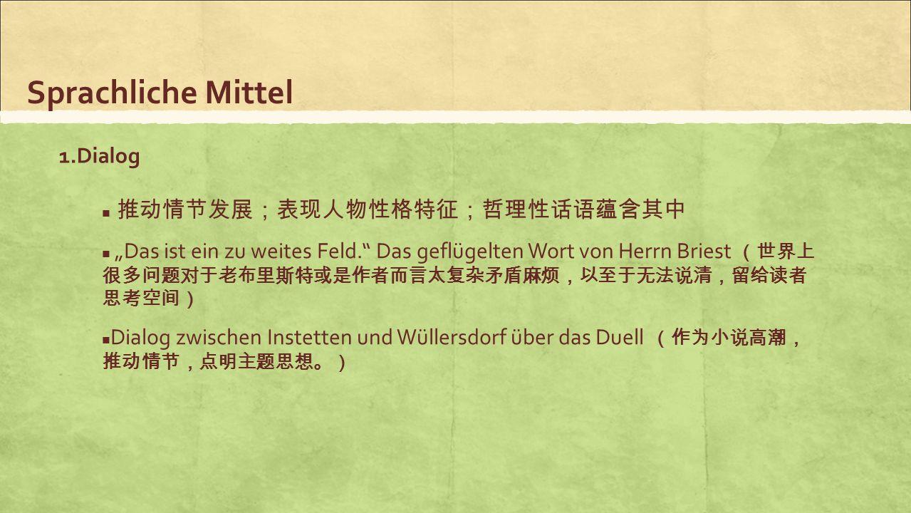 Sprachliche Mittel 1.Dialog 推动情节发展;表现人物性格特征;哲理性话语蕴含其中