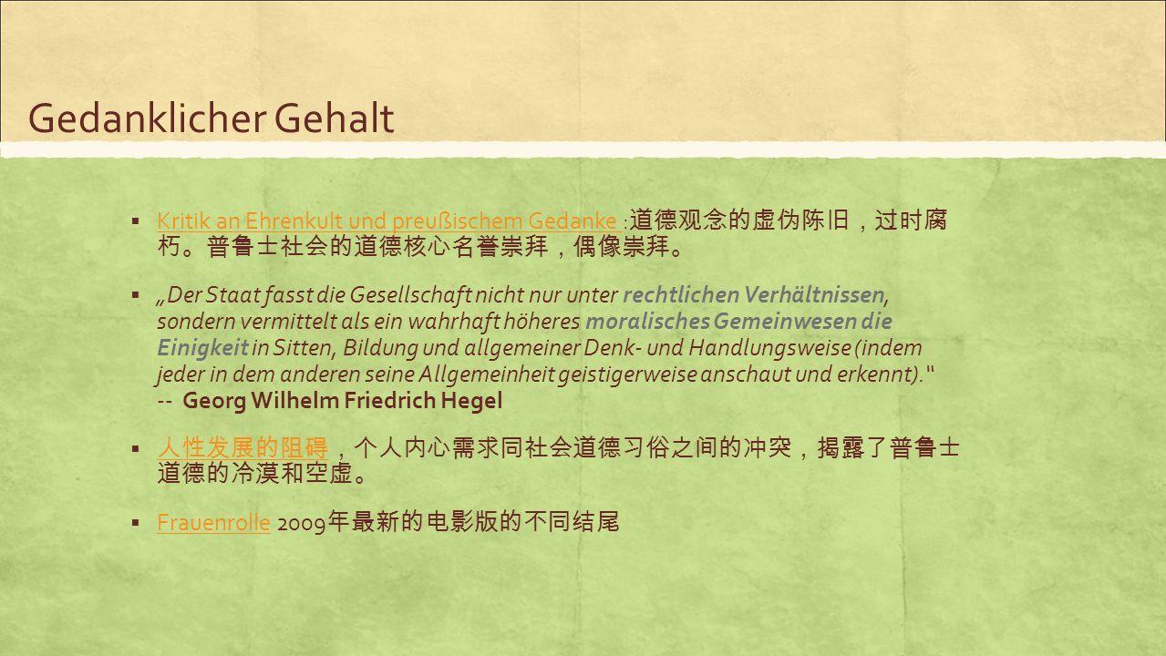 Gedanklicher Gehalt Kritik an Ehrenkult und preußischem Gedanke :道德观念的虚伪陈旧,过时腐 朽。普鲁士社会的道德核心名誉崇拜,偶像崇拜。