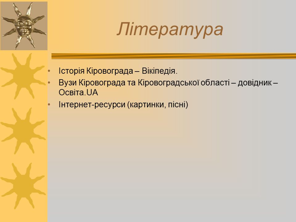 Література Історія Кіровограда – Вікіпедія.