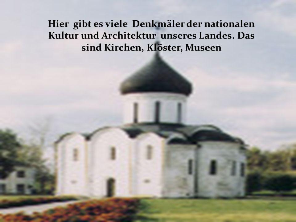 Hier gibt es viele Denkmäler der nationalen Kultur und Architektur unseres Landes.