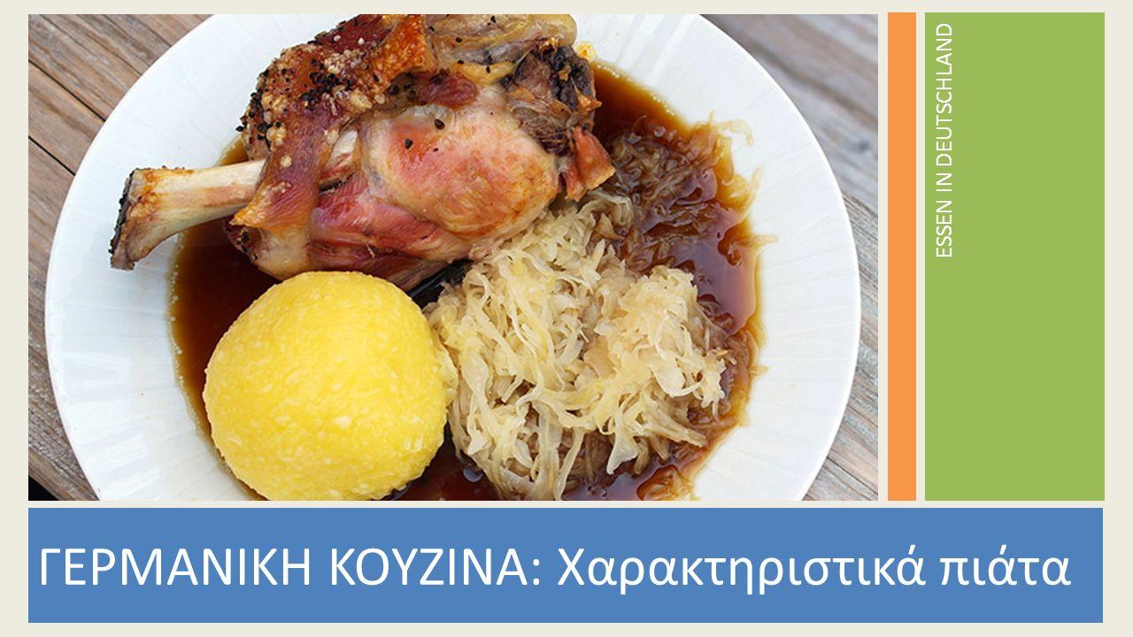 ΓΕΡΜΑΝΙKH KOΥΖINA: Χαρακτηριστικά πιάτα