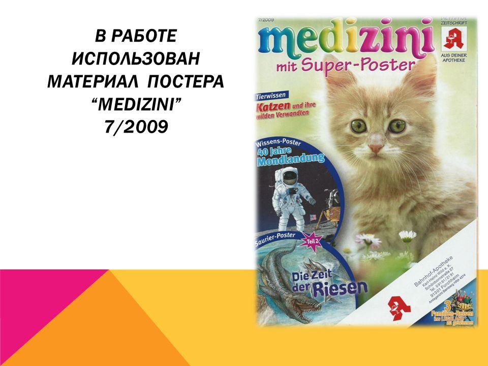 В работе использован материал постера Medizini 7/2009