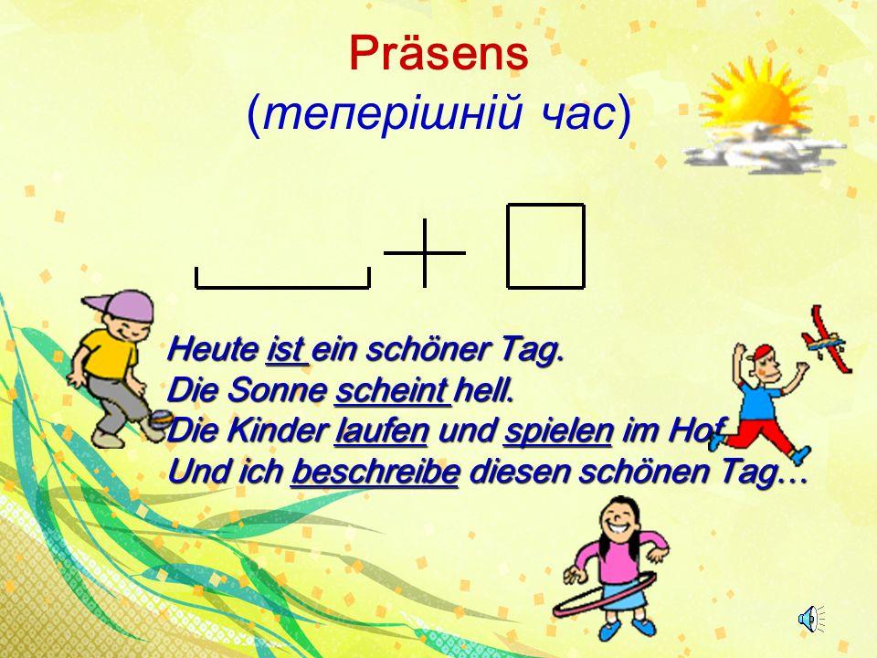 Präsens (теперішній час)