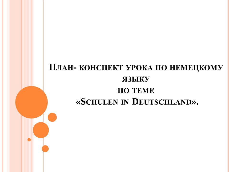 План- конспект урока по немецкому языку по теме «Schulen in Deutschland».