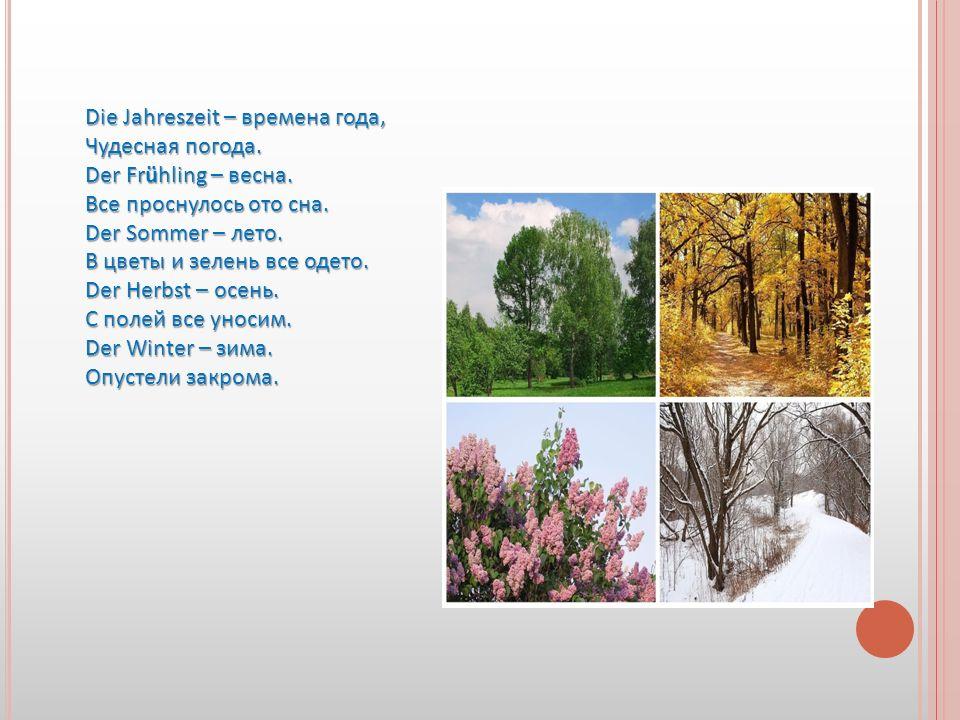 Die Jahreszeit – времена года, Чудесная погода. Der Frühling – весна