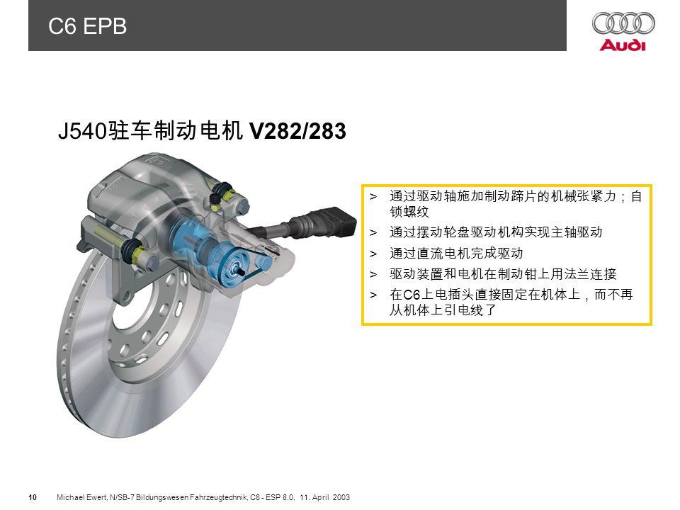 J540驻车制动电机 V282/283 通过驱动轴施加制动蹄片的机械张紧力;自锁螺纹 通过摆动轮盘驱动机构实现主轴驱动 通过直流电机完成驱动