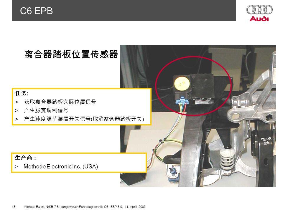 离合器踏板位置传感器 任务: 获取离合器踏板实际位置信号 产生脉宽调制信号 产生速度调节装置开关信号(取消离合器踏板开关) 生产商: