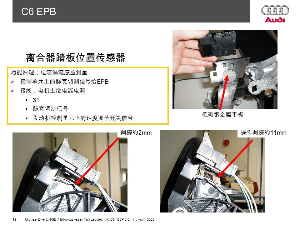 离合器踏板位置传感器 功能原理:电流涡流感应测量 控制单元上的脉宽调制信号给EPB 接线:电机主继电器电源 31 脉宽调制信号