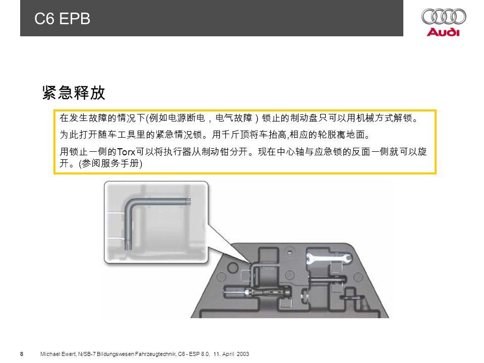 紧急释放 在发生故障的情况下(例如电源断电,电气故障)锁止的制动盘只可以用机械方式解锁。