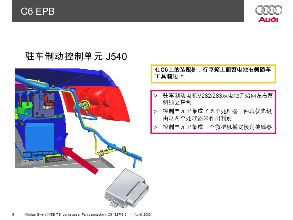 驻车制动控制单元 J540 在C6上的装配处:行李箱上面蓄电池右侧随车工具箱边上 驻车制动电机V282/283从电池开始向左右两侧独立控制