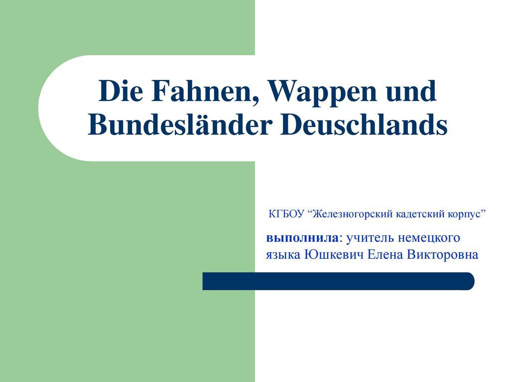Die Fahnen, Wappen und Bundesländer Deuschlands   ppt herunterladen