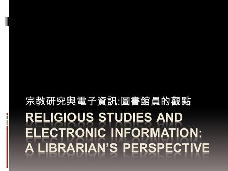 宗教研究與電子資訊:圖書館員的觀點 Religious Studies and Electronic Information: A Librarian's Perspective.