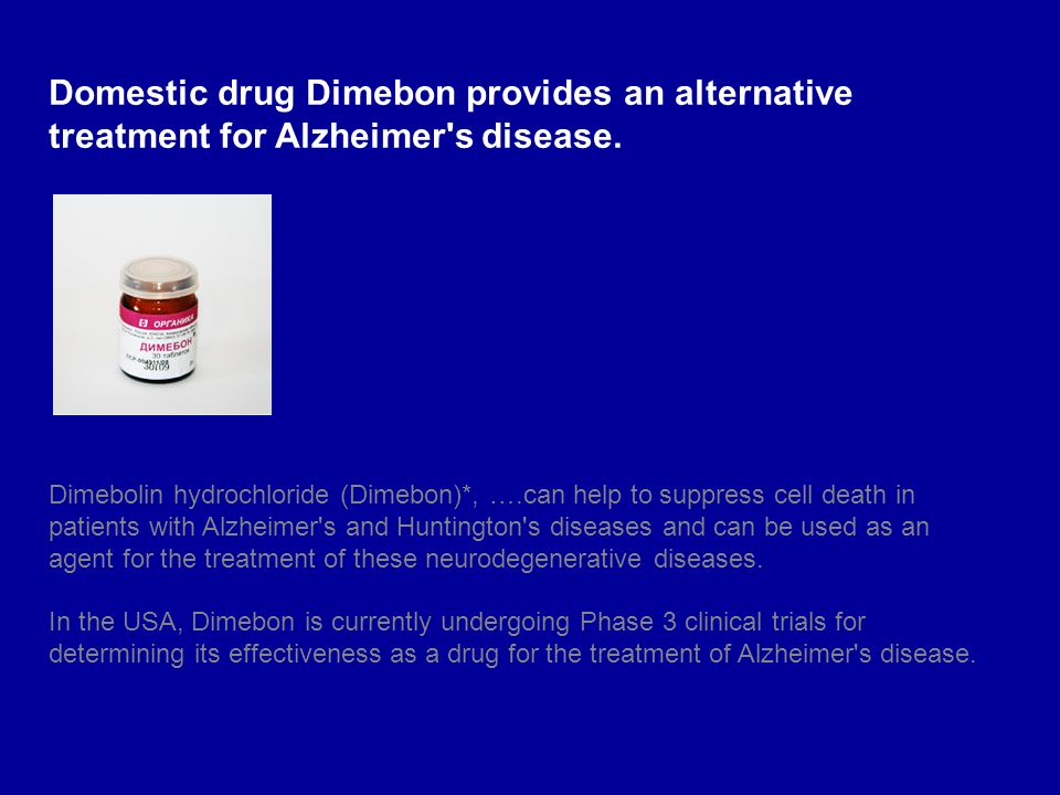 Domestic drug Dimebon provides an alternative treatment for Alzheimer s disease.