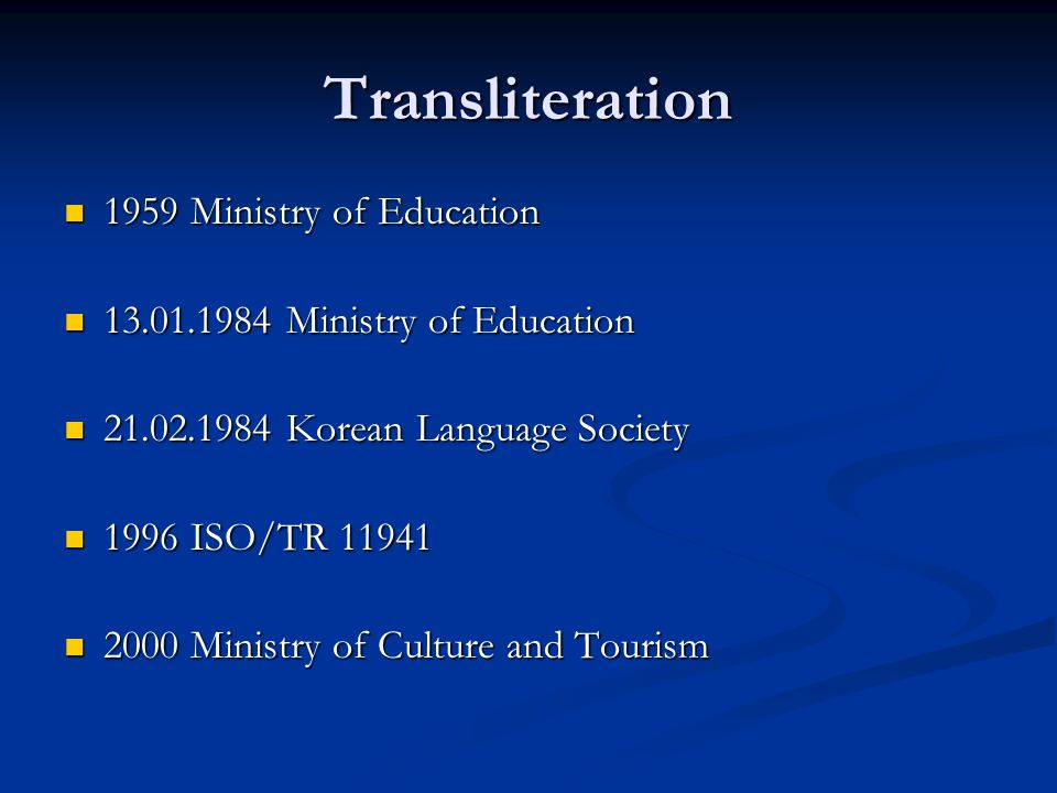 Transliteration 1959 Ministry of Education