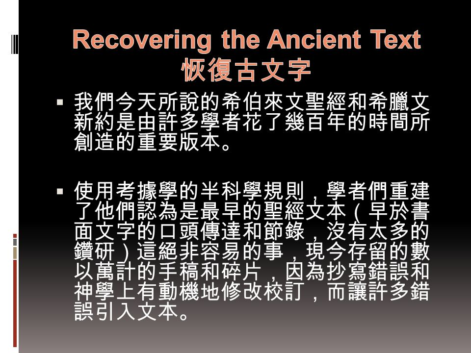 Recovering the Ancient Text 恢復古文字
