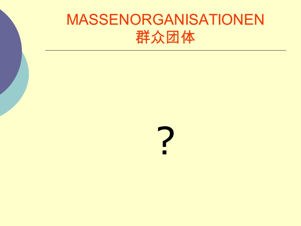 MASSENORGANISATIONEN 群众团体