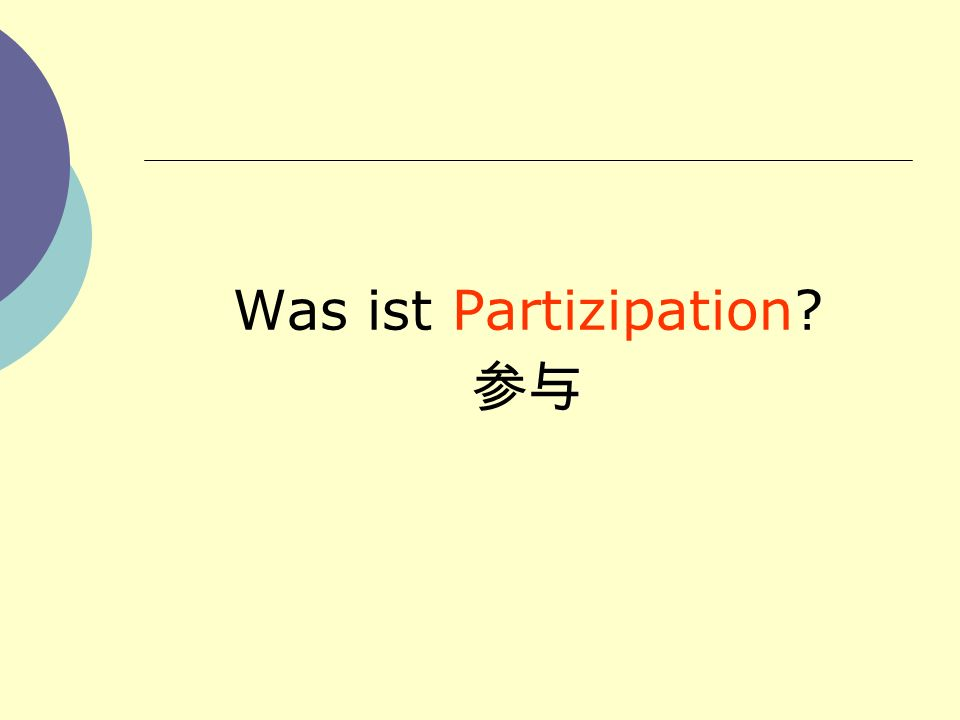 Was ist Partizipation 参与