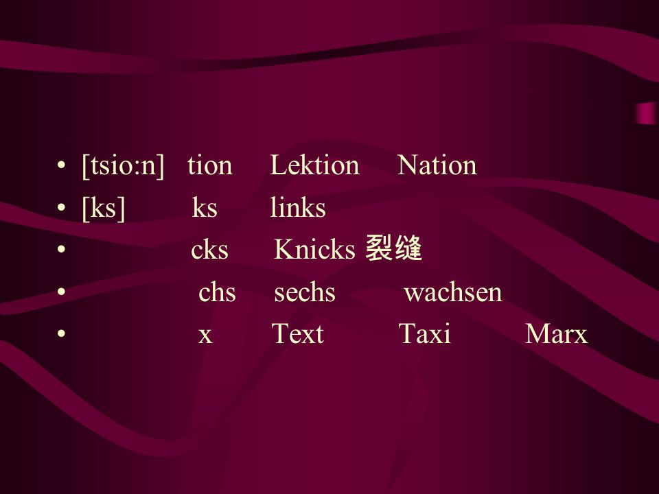 [tsio:n] tion Lektion Nation