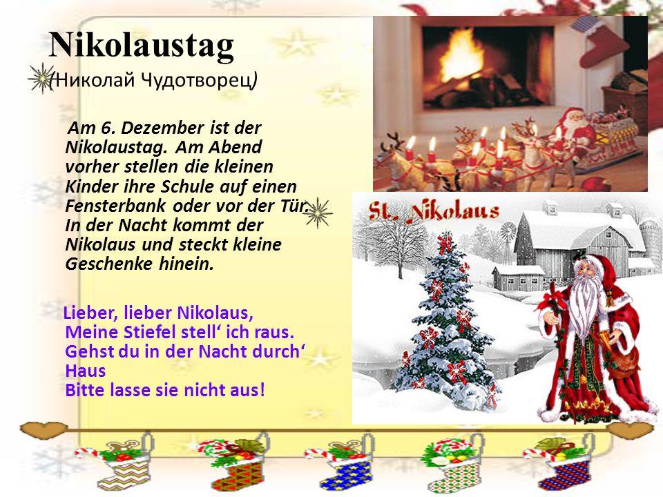 немецкие стихи к новому году кусочека