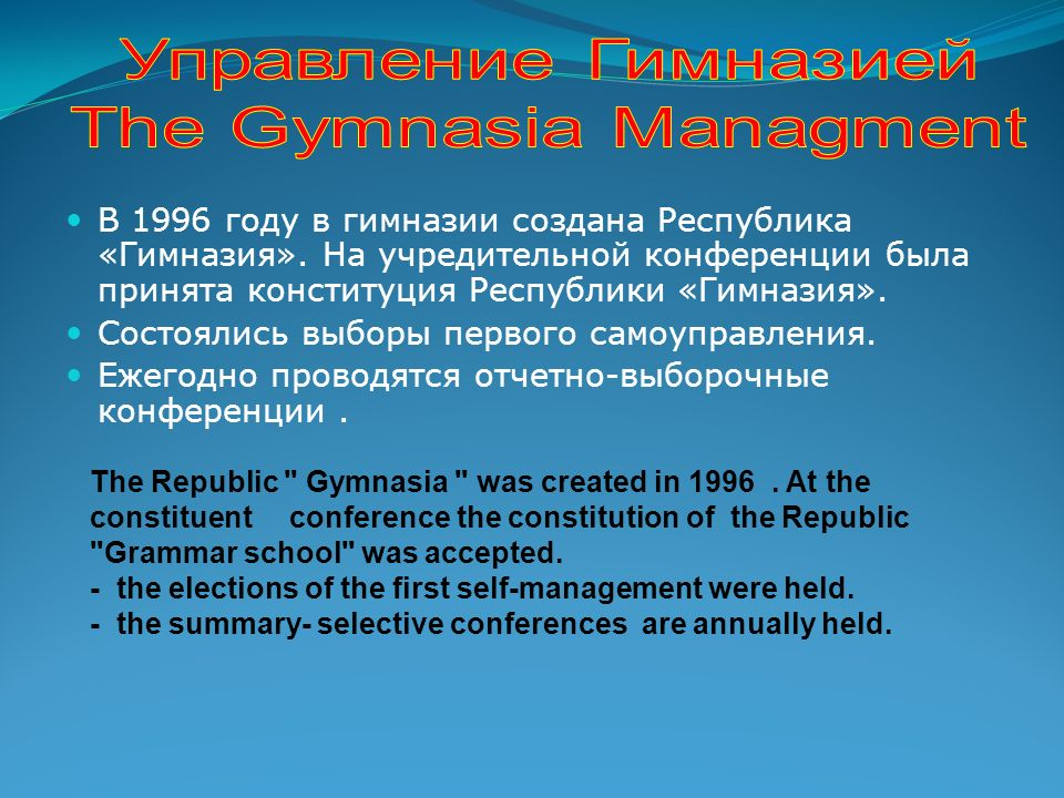 The Gymnasia Managment